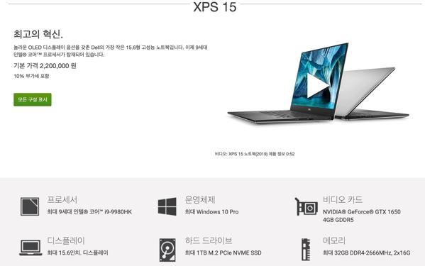 XPS 15 7590 성능
